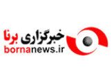 Borna News Agency